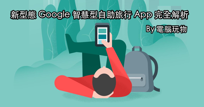 Google Trips 自動旅行計畫 App 下載,無壓力自助旅行新攻略