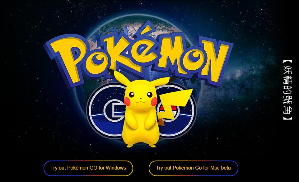 Image%2B001 - 在家玩Pokemon!Nox 模擬器讓你不必出門、模擬GPS位置飛人、鍵盤就能移動角色!