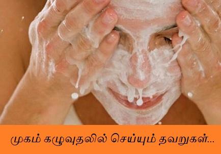 face care tps in tamil, face wash, mugam kazhuvum murai, muga azhagu kooda, muga azhagu kurippugal in tamil, azhagu kurippugal in tamil language, mugam alagu kuripugal, mugam alagu pera tips in tamil