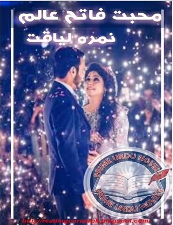 Mohabbat fateh alam novel online reading by Nimra Liaqat Part 1