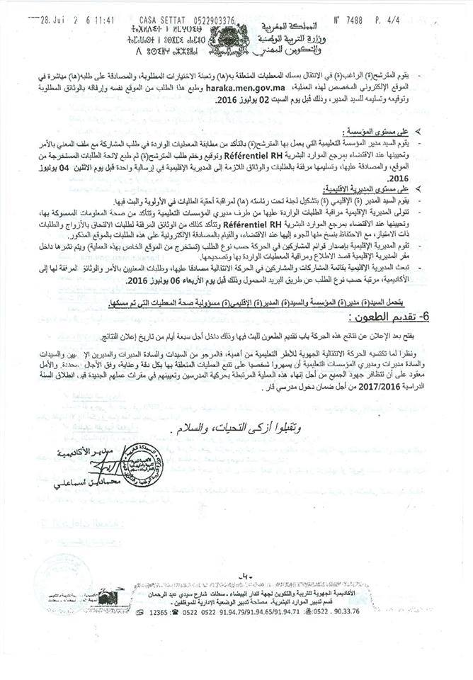 مذكرة الحركة الانتقالية الجهوية لجهة الدار البيضاء سطات