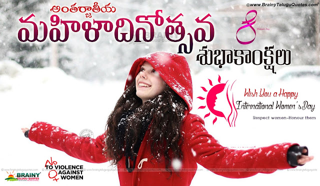 Latest Telugu International Womens Day Greetings With Hd Wallpapers