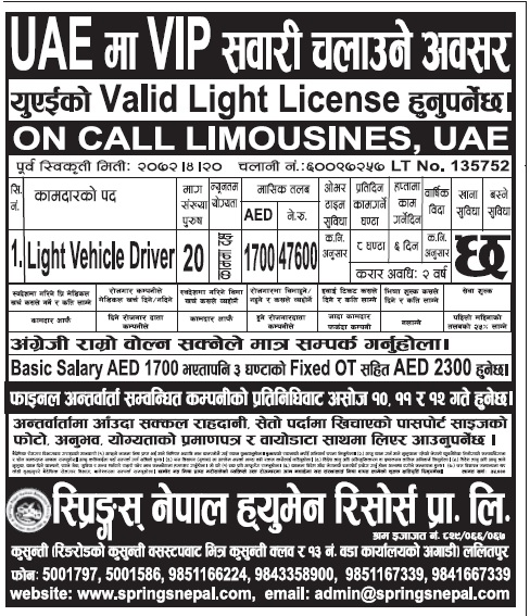 Jobs in Dubai for Nepali, Salary up to Rs 47,600