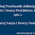 Dahej hatya ( Dowry Death), Dahej Pratibandh Adhiniyam 1961 ( Dowry Prohibition Act 1961 ).
