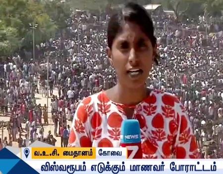 Thousands protest against Jallikattu ban at Coimbatore : reporter update | News 7 Tamil