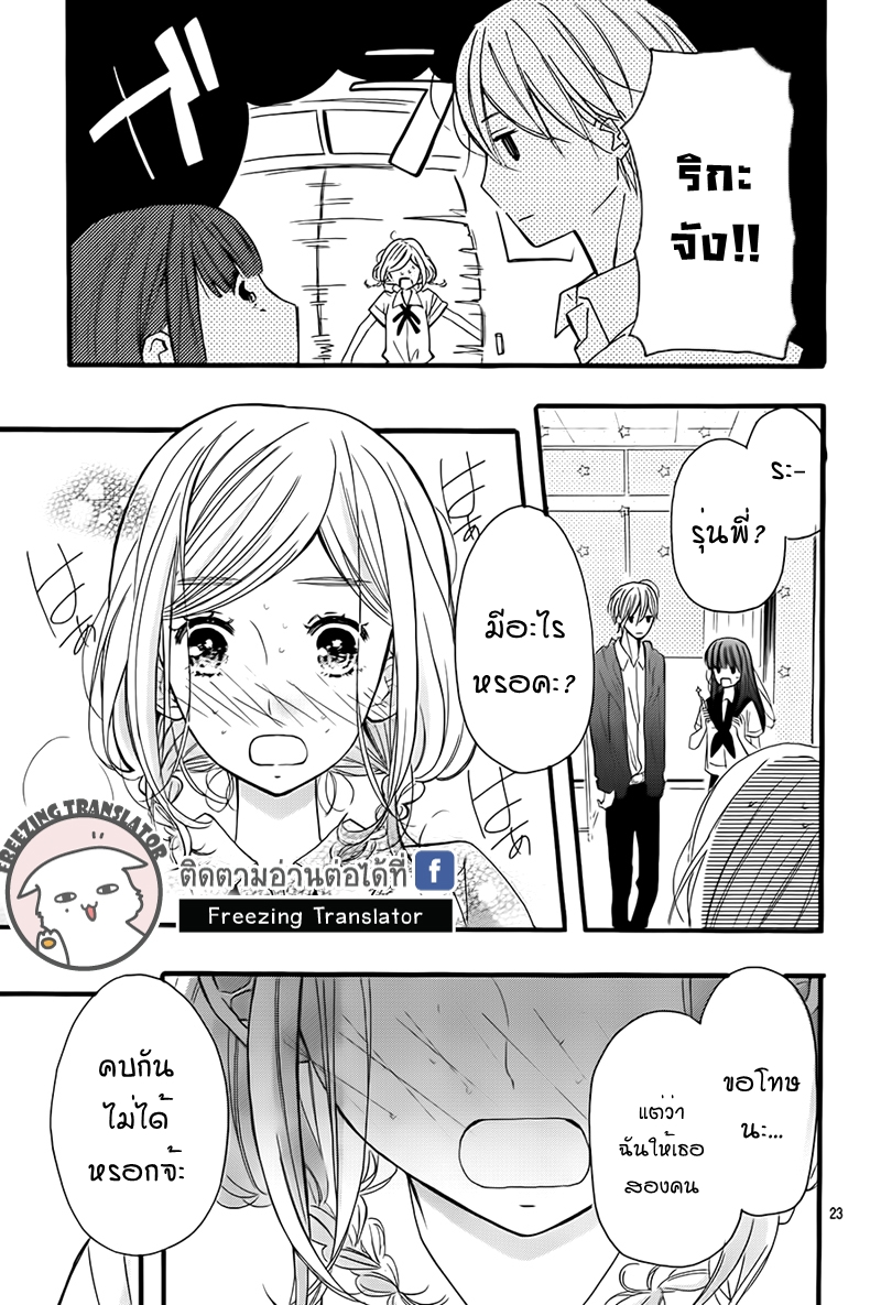 Yura-kun no 10% ni wa Himitsu ga Aru ตอนที่ 12 TH แปลไทย
