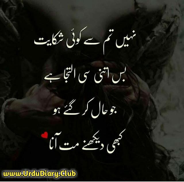Urdu Sad Poetry - nahi tum se koi shikayat