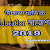 WBCHSE HS 2019 Education Suggestion pdf Download | With Sure Common