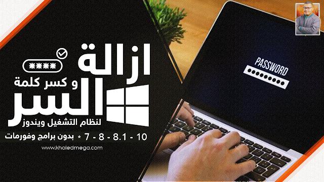 خالد , ميجا , ازالة , كسر , كلمة , السر , لنظام , التشغيل , windows 7 , 8 , 8.1 , 10 , بدون برامج , ولا , فورمات