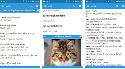 تحميل قاموس انجليزي عربي ناطق للاندرويد بدون نت Arabic Dictionary for android