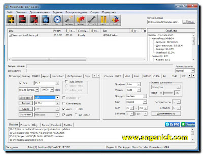 MediaCoder 0.8.46.5865 - Вкладка Видео
