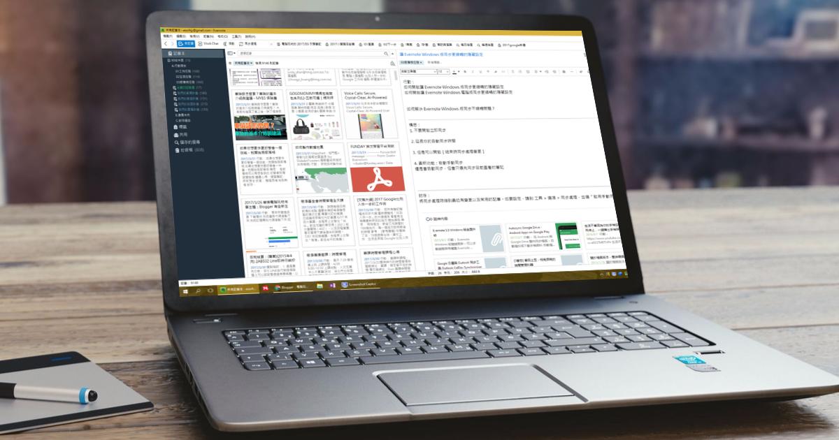 如何開啟讓 Evernote Windows 電腦版同步更順暢的隱藏設定