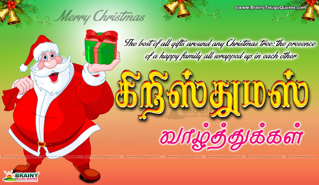 Latest Christmas Online Greetings, Christmas Tamil Quotes wallpapers, Christmas Significance in Tamil