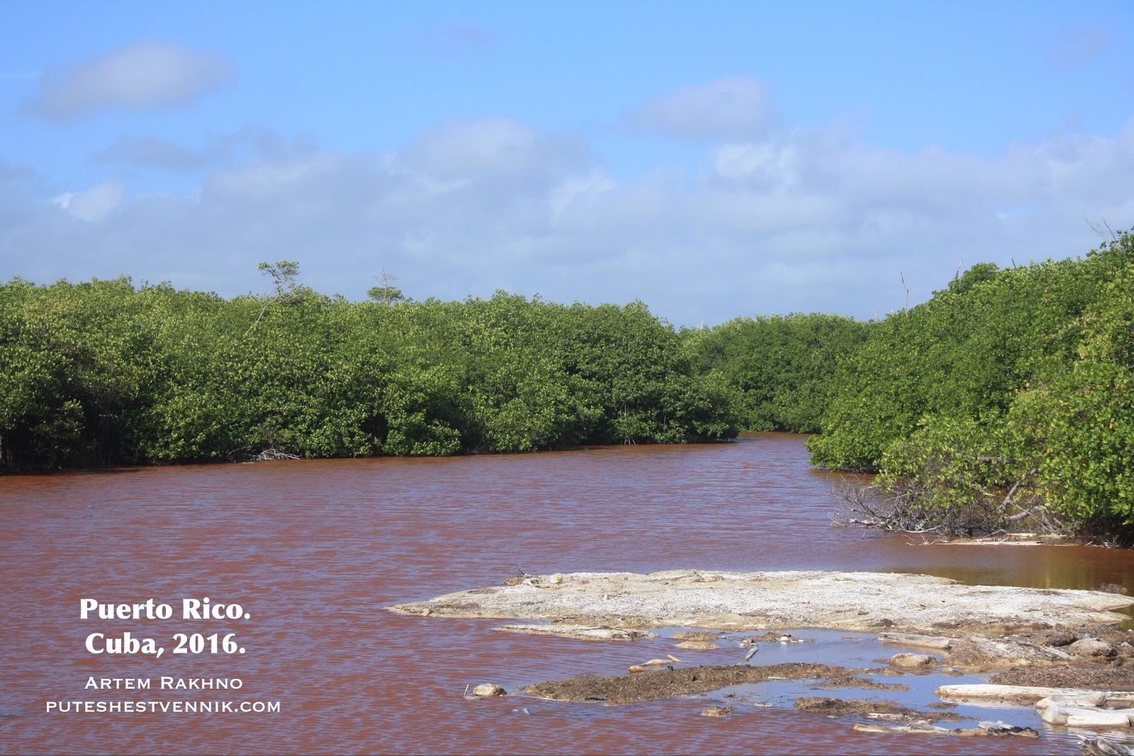 Озеро красного цвета на Кубе
