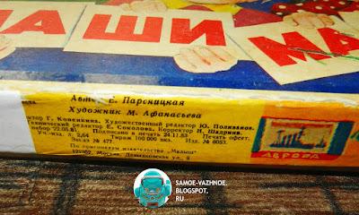 Карточки игра СССР. Наши мамы игра Е. Парсницкая, художник М. Афанасьева 1984. Почтальон, почта.