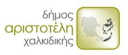 Ανοιχτή επιστολή προς τον Πρόεδρο της Τ.Κ. Στρατονίκης του Δήμου Αριστοτέλη