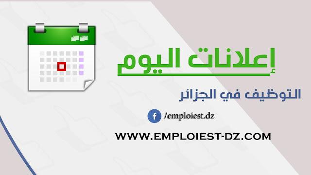 إعلانات التوظيف تاريخ 12 فيفري 2018