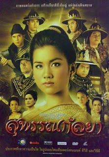 Suphankallaya (2004) สุพรรณกัลยา