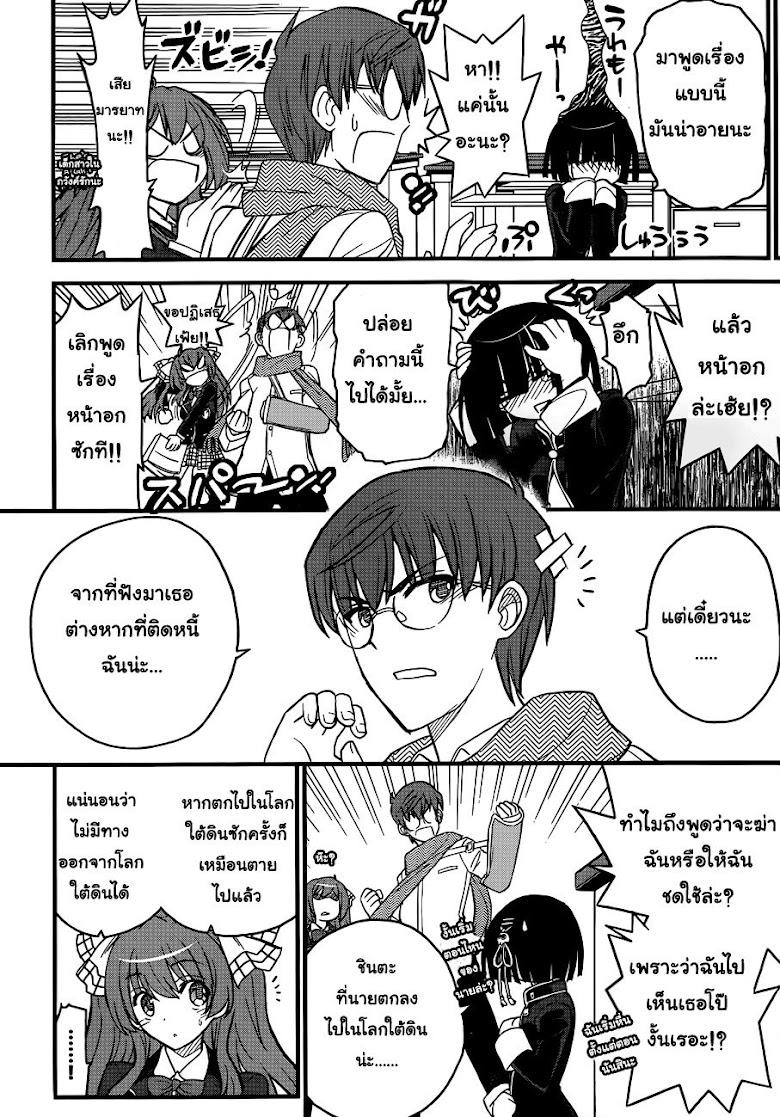 Black Yome ni Yoroshiku! - หน้า 39