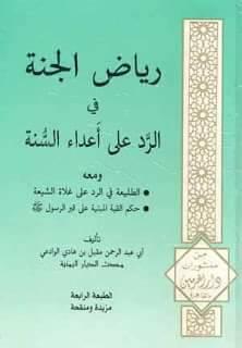 """KITAB SESAT WAHABI: """"RIYADHUL JANNAH""""."""