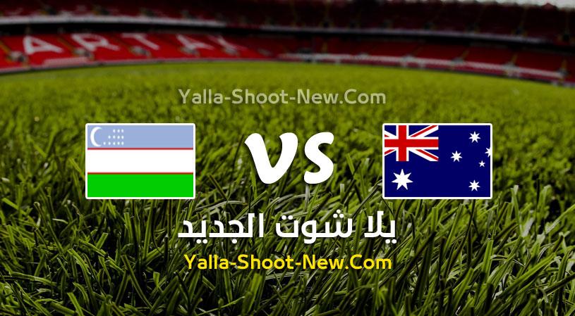 مباراة أوزباكستان وأستراليا
