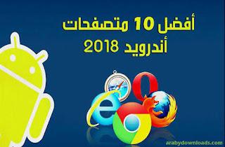 أفضل متصفحات للأندرويد غير معروفة وتحتوي علي مشغل الفلاش!!