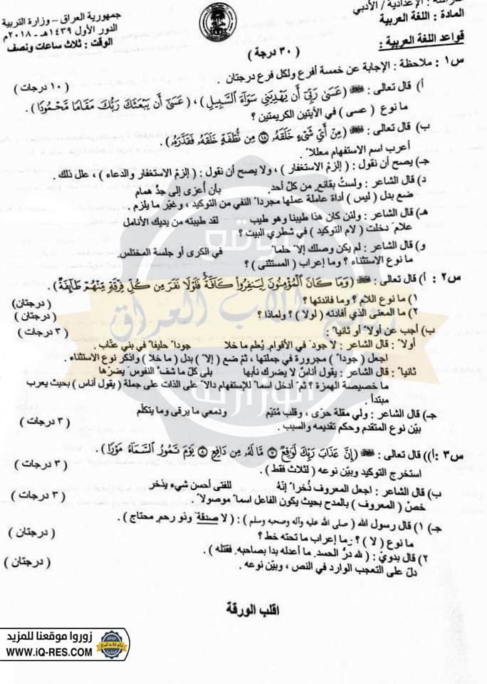 اسئلة مادة اللغة العربية للصف السادس الادبي 2018 الدور الاول %25D8%25A7%25D8%25AF%25D8%25A8%25D9%258A%2B1