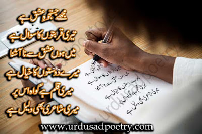 Mujhay Justujo-E-Ishq Hay