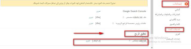تفعيل واضافة ملف ads.txt الى مدونة بلوجر