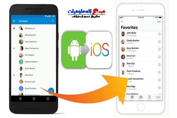 كيفية نقل جهات الاتصال من الاندرويد إلى الأيفون في بضع دقائق | Android to Iphone