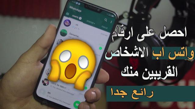 كيف تعرف ارقم الاشخاص في منطقتك بطريقة سهلة بدون خبرة واضافتهم على واتساب whatsapp