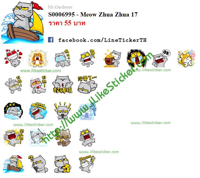 Meow Zhua Zhua 17
