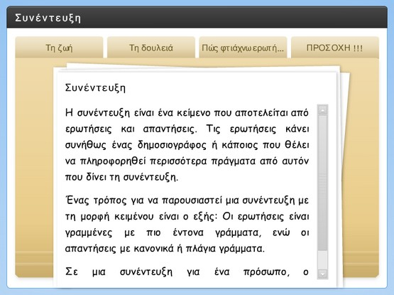http://atheo.gr/yliko/zp/sinenteuxi/interaction.html