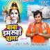 Baba Damaruwa Wala 2016 (Mohan Rathore) Bol Bam Album
