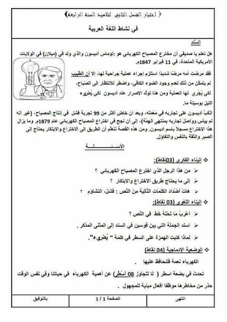 اختبارات الفصل الثاني مادة اللغة العربية السنة الرابعة ابتدائي الجيل الثاني