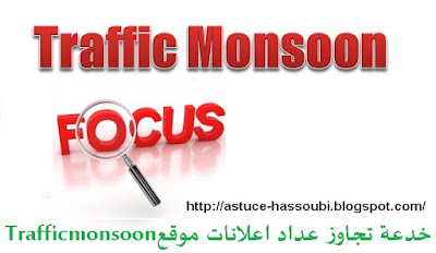 حصريا خدعة تجواز انتظار انتهاء عداد الاعلانات في موقع Trafficmonsoon