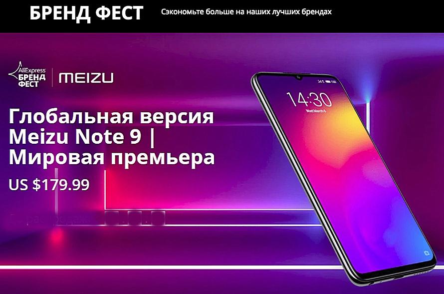 Роскошные смартфоны MEIZU по доступной цене сэкономьте больше на лучших брендах сравнение моделей горячая продажа