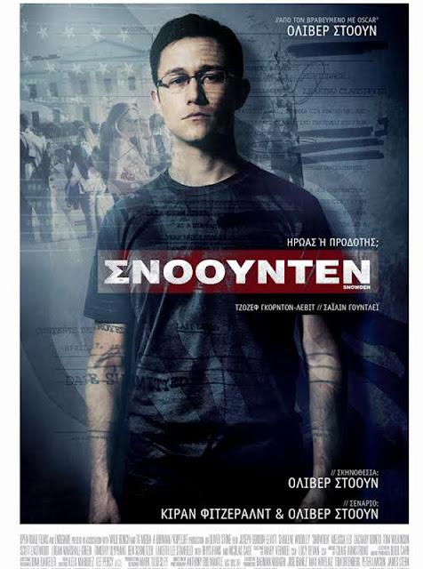 Η ταινία «Snowden» στο cine nafplio από την Πέμπτη 10 Νοεμβρίου