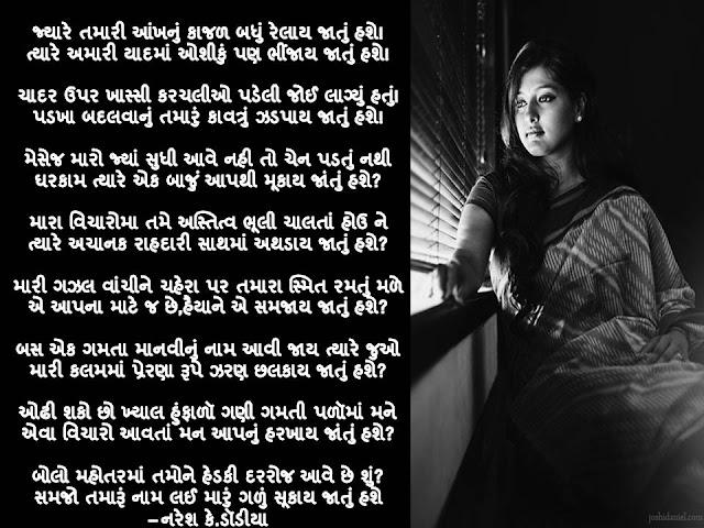 ज्यारे तमारी आंखनुं काजळ बधुं रेलाय जातुं हशे! Gujarati Gazal By Naresh K. Dodia