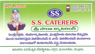 .S.S. CATERERS caterers in Nellore
