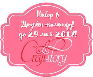 http://craftstoryru.blogspot.ru/2017/05/dtcall.html