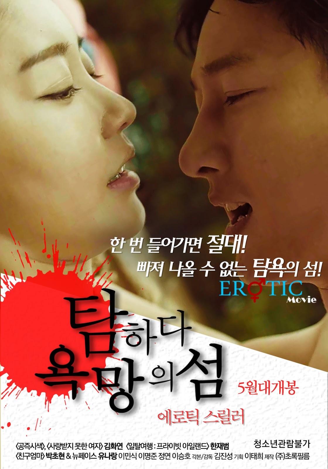 Covet Island of Desire (2017) 탐하다:욕망의 섬 [korea 18+]