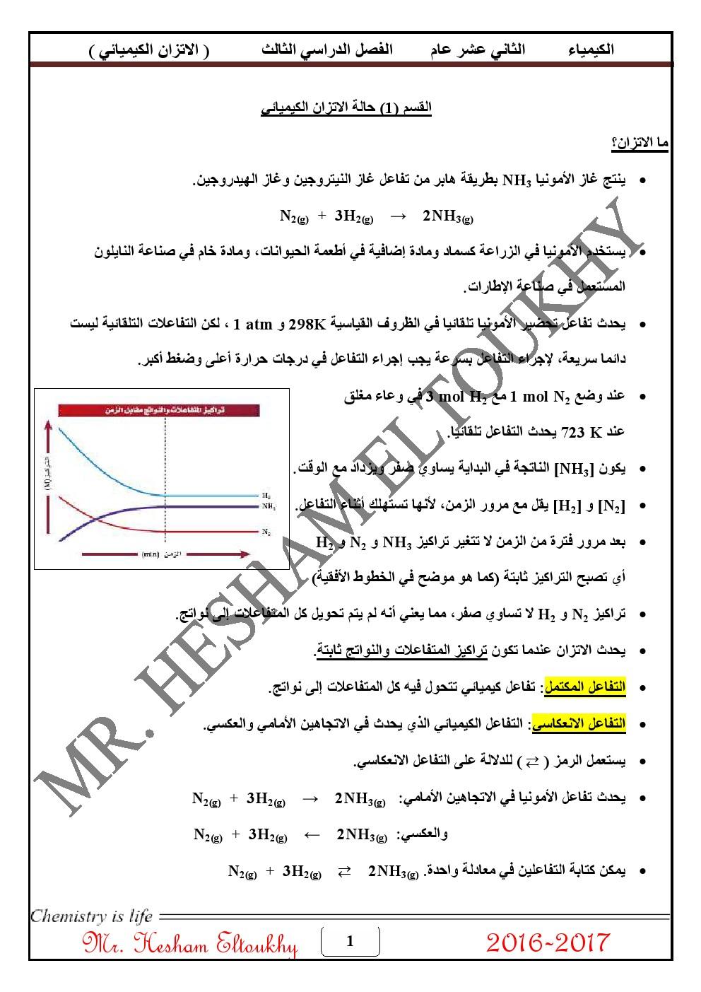 كيمياء تلخيص الاتزان الكيميائي الصف الثاني عشر العام كيمياء الفصل الثالث 2018 2019 المناهج الإماراتية