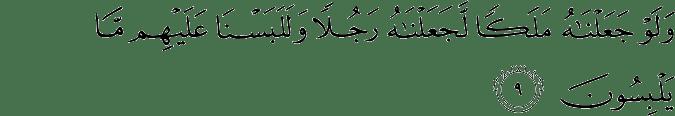 Surat Al-An'am Ayat 9