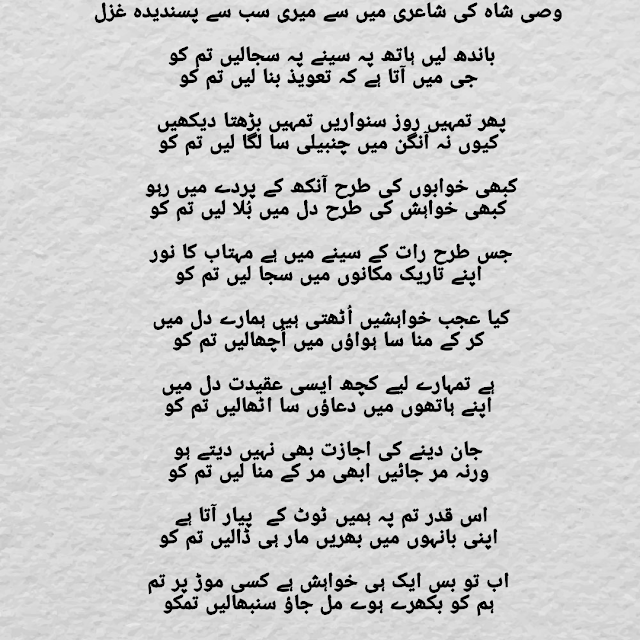 Wasi Shah Ghazal