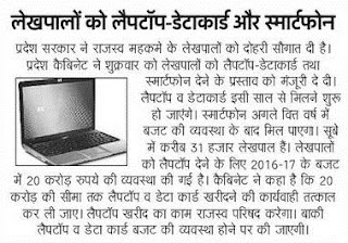 ✉ UP Lekhpal Latest News 2018 4,000 Lekhpal Bharti with Laptop ✉