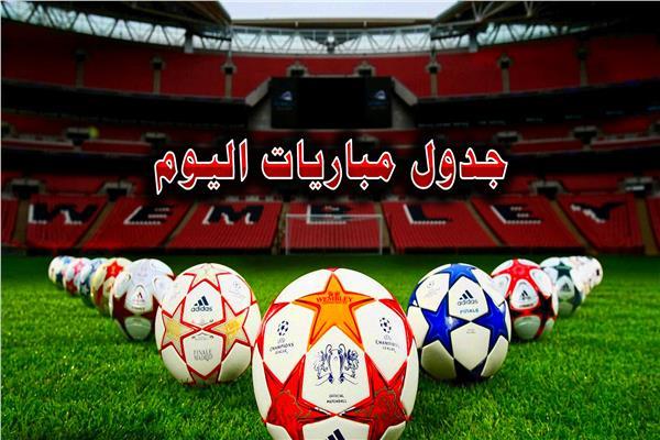 لقاء اليوم من مباريات اليوم الثلاثاء 5-2-2019 في البطولات العالمية والعربية والقنوات الناقلة