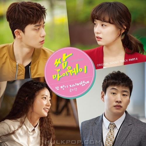 RYU JI HYUN – Fight For My Way OST Part.5
