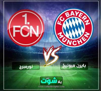 مشاهدة مباراة بايرن ميونخ ونورنبيرج بث مباشر اليوم 28-4-2019 في الدوري الالماني
