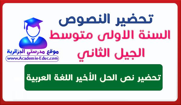 تحضير نص الحل الأخير اللغة العربية للسنة أولى متوسط الجيل الثاني